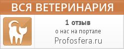Ветеринария в Ростове-на-Дону.
